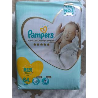 パンパース 新生児用 64枚(ベビー紙おむつ)