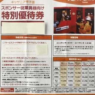 キッザニア甲子園 特別優待券(遊園地/テーマパーク)