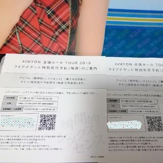 るっぴー様専用シリアルコード2枚セット(女性アイドル)