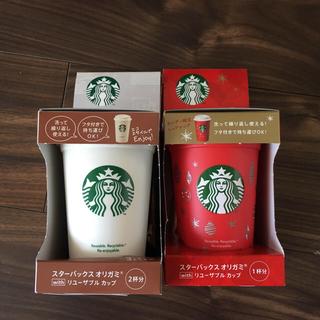 スターバックスコーヒー(Starbucks Coffee)の❤️今週限定価格❤️ 新品 未使用 スターバックス オリガミ リユーザブルカップ(容器)