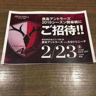 鹿島アントラーズVS大分トリニータ戦  即郵送!2/23(土)(サッカー)