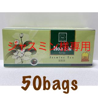 ジャスミン茶 tea bag 50(茶)