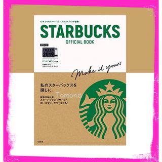 Starbucks Coffee - おトク❗️送料込定価以下❗️スターバックス オフィシャルブック