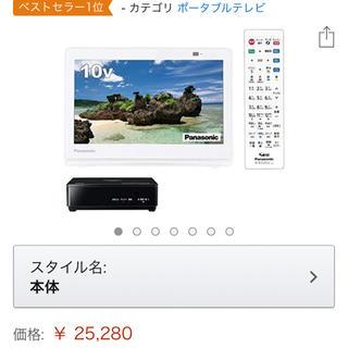 パナソニック(Panasonic)の【UN-10E8】Panasonicポータブルテレビ 未使用(テレビ)