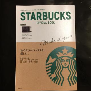 スターバックスコーヒー(Starbucks Coffee)のスターバックスオフィシャルブック カード無し スタバ スターバックス 本(その他)