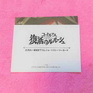 コードギアス 復活のルルーシュの来場者特典 カード C.C.(その他)