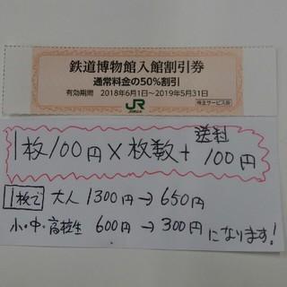ジェイアール(JR)のJR東日本株主優待券の鉄道博物館半額優待割引券2枚300円、複数枚ございます!(美術館/博物館)