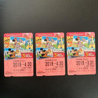 ディズニー(Disney)のディズニーリゾートライン3DAY PASS 大人2+子供1の計3枚セット(遊園地/テーマパーク)