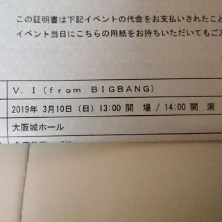 ビッグバン(BIGBANG)のV.I(fromBIGBANG) 大阪城ホール3月10日 1枚(海外アーティスト)