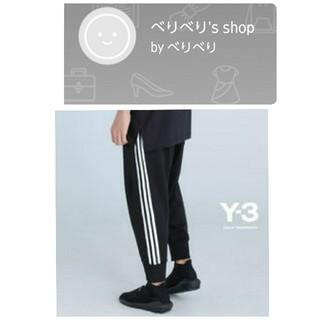 ワイスリー(Y-3)の専用【展示品】新品XSサイズ Y-3 3-Stripes Track Pants(サルエルパンツ)
