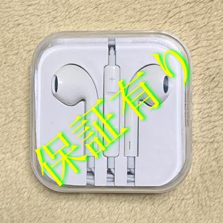 アイフォーン(iPhone)のiphone3.5mmイヤホン純正タイプ(ヘッドフォン/イヤフォン)