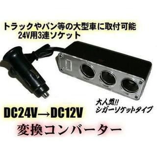 24V→12V変換シガーライターソケット/トラック・バス用(汎用パーツ)
