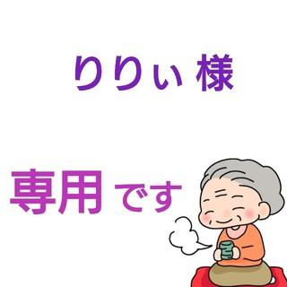 りりぃ様 専用(茶)