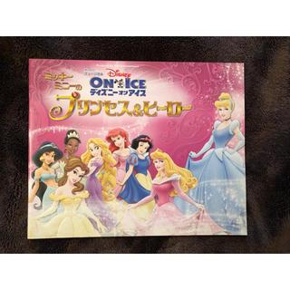 ディズニー(Disney)のディズニーオンアイスパンフレットカタログ2012スペシャルサポータータッキー&翼(ミュージカル)