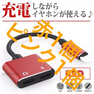 アイフォーン(iPhone)のピンク1個 赤1個(ヘッドフォン/イヤフォン)