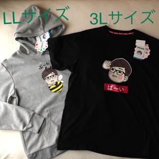シマムラ(しまむら)の完売 ヒカキン パーカーとTシャツセット YouTube YouTuber(パーカー)