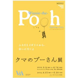 4枚★クマのプーさん展★Bunkamura/東急株主優待★ (美術館/博物館)