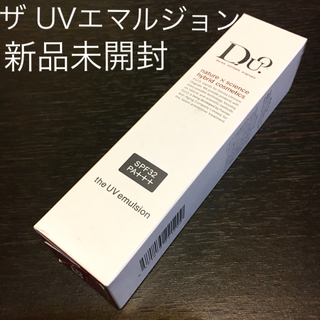 新品未開封 DUO デュオ ザ UVエマルジョン 日中用乳液(乳液 / ミルク)