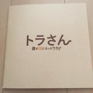 キスマイフットツー(Kis-My-Ft2)の映画『トラさん』キスマイ北山宏光主演 パンフレット 新品未使用!(邦画)