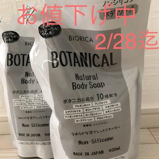 BIORICA/BOTANICAL NATURAL body soap(ボディソープ / 石鹸)
