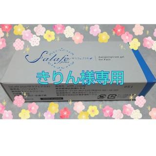 薬用制汗クリーム  サラフェプラス 二個(制汗/デオドラント剤)