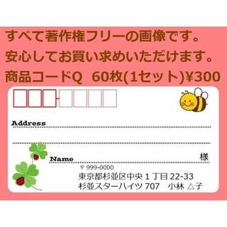 商品コードQ 宛名シール 同一柄60枚 差出人印刷無料です(宛名シール)