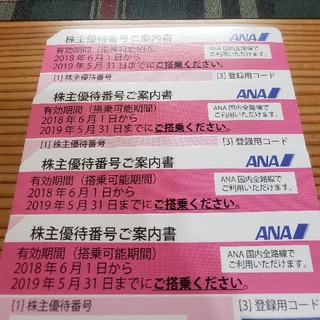 ANA 株主優待 4枚(航空券)
