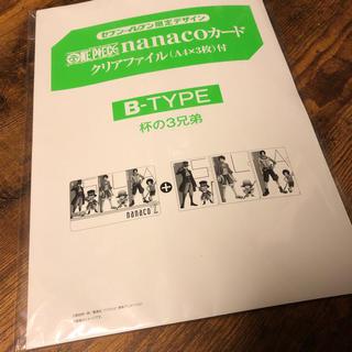 シュウエイシャ(集英社)の新品未使用 ワンピース nanaco クリアファイル3枚付き(クリアファイル)