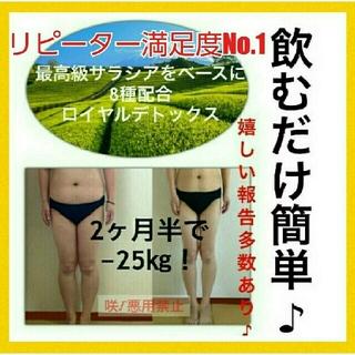 リピーター満足度No.1⭕痩せ体質になると人気の本格的ロイヤルデトックスティー(ダイエット食品)