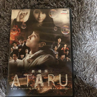 劇場版ATARU THE FIRST LOVE&THE LAST KILL('…(日本映画)