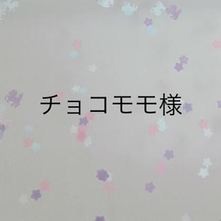 チョコモモ様専用(その他)