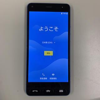 キョウセラ(京セラ)の【最終値下げ】Y!mobileワイモバイル かんたんスマホ 京セラ705KC(スマートフォン本体)