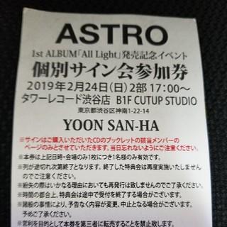 2/24渋谷ASTRO YOON SAN-HA サナ 個別サイン券(K-POP/アジア)