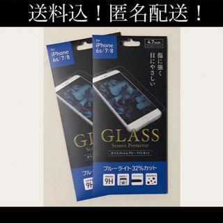 iPhone - iPhone 6s/7/8 ガラスフィルム ブルーライトカット 2枚セット
