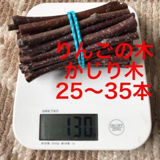 かじり木 小動物ストレス解消 デンタルケア ハンドメイド(小動物)