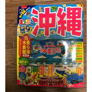 オウブンシャ(旺文社)のまっぷる 沖縄 2019年版(地図/旅行ガイド)