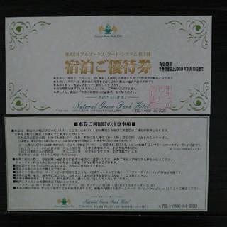 山口県 ナチュラルグリーンパークホテル 宿泊券(宿泊券)