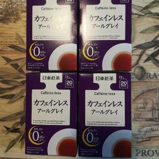 カフェインレス アールグレイ(茶)