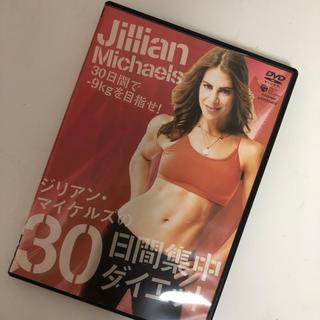 ジリアン・マイケルズの30日間集中ダイエット(スポーツ/フィットネス)