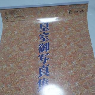 平成31年皇室カレンダー(カレンダー/スケジュール)
