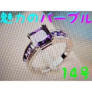 ★魅力の紫★パープル·14号★(リング(指輪))