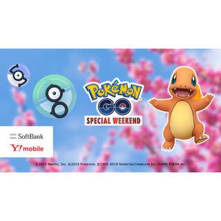 Pokemon GO Special Weekend 【参加券】(その他)