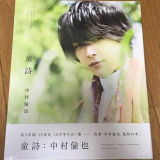 ワニブックス(ワニブックス)の中村倫也 童歌 【写真集】(男性タレント)