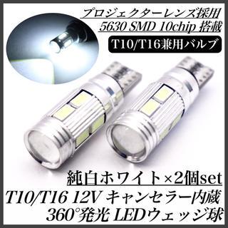 純白 魚眼レンズ T10 T16 兼用 LEDバルブ 10chip 2個セット(汎用パーツ)