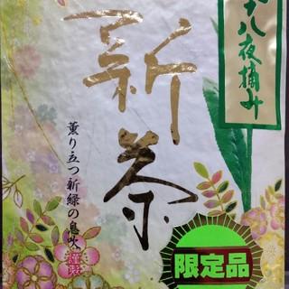 値下げ!緑茶 深蒸し茶 狭山茶 日本茶(茶)