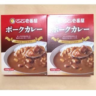 ココイチ CoCo壱番屋 ポーク レトルトカレー ポイント消化(レトルト食品)