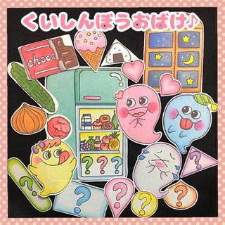 ❤︎くいしんぼうおばけ❤︎ パネルシアター(知育玩具)