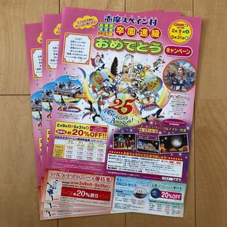 志摩スペイン村 優待券 3枚セット(遊園地/テーマパーク)