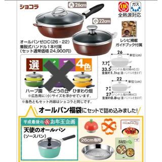 アサヒケイキンゾク(アサヒ軽金属)のオールパン セット ショコラ(鍋/フライパン)