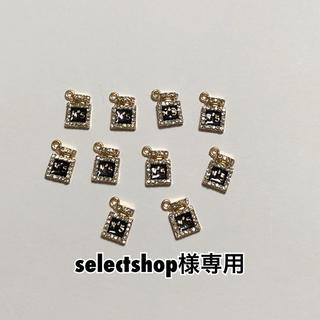 selectshop様専用(チャーム)